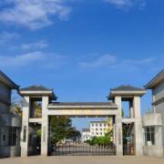 孝泉师范学校