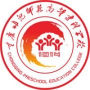 重庆市三峡师范学校