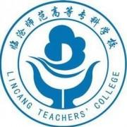 滇西科技师范学院