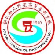贵州省铜仁幼儿师范高等专科学校