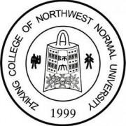西北师范大学知行学院
