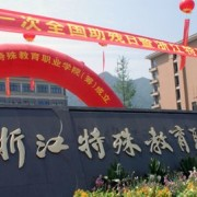 浙江特殊教育职业学院