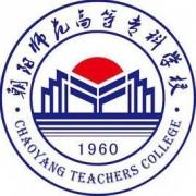 朝阳师范高等专科学校