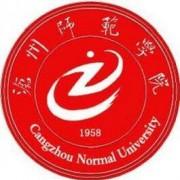 沧州师范学院