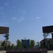 四川师范大学成龙校区
