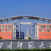 四川师范大学东校区