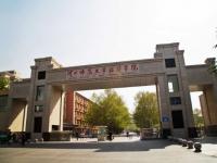河北师范大学汇华学院2021年招生简章