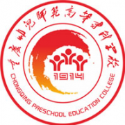 重庆幼儿师范高等专科学校沙河校区