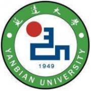 延边师范大学