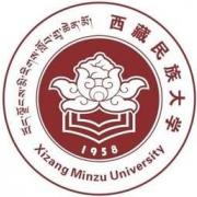 西藏民族师范大学