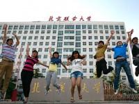 北京联合师范大学学费