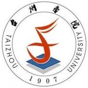 台州师范学院临海校区