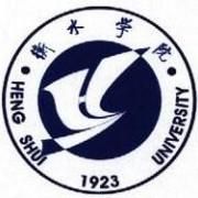 衡水师范学院