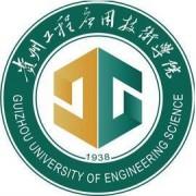 贵州工程应用技术师范学院