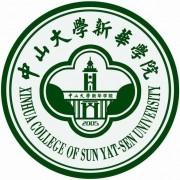 中山大学新华师范学院广州校区