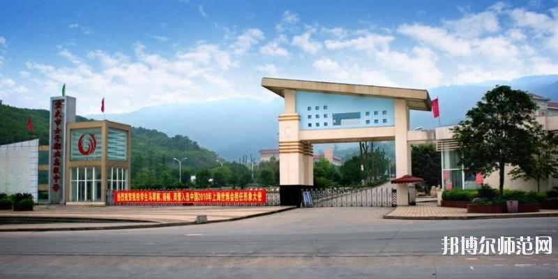 重庆市女子幼师职业高级中学