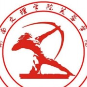 湖南文理师范学院芙蓉学院