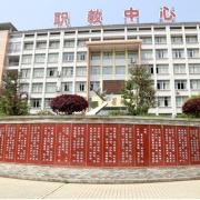 重庆开州区幼师职业教育中心