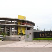 重庆龙门浩幼师职业中学校