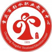 重庆彭水幼师职业教育中心