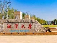 2020年湘潭师范大学排名