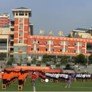 重庆巫山县幼师职业教育中心