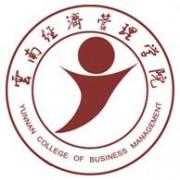 云南经济管理师范学院海源校区