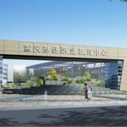重庆忠县幼师职业教育中心