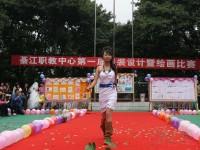 重庆綦江县幼师职业教育中心有哪些专业