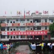 沐川县幼师职业中学校
