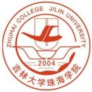 吉林大学珠海师范学院