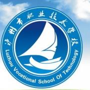 泸州幼师职业技术学校