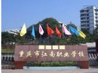 重庆江南幼师职业学校有哪些专业