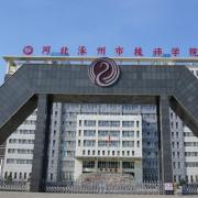 涿州幼师技师学院