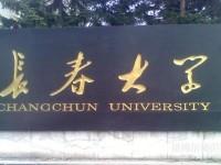 长春大学师范学院西校区是几本