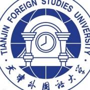 天津外国语师范大学五大道校区