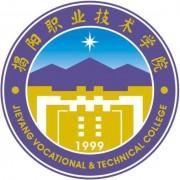 揭阳职业技术师范学院