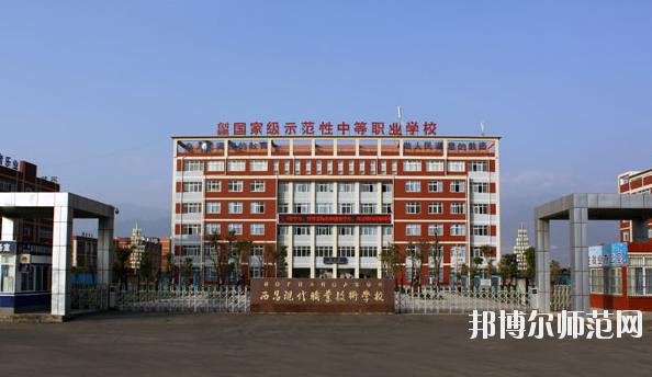 西昌现代幼师职业技术学校