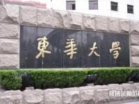 东华大学师范学院松江校区是几本