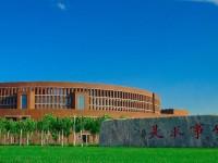 天津大学师范学院北洋园校区历年录取分数线
