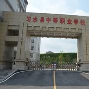 习水幼师职业技术学校