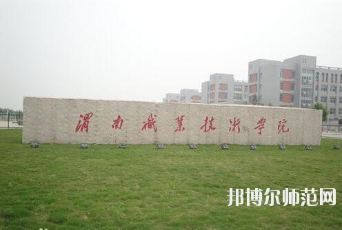 渭南职业技术师范学院朝阳校区是几本