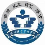 阳江职业技术师范学院