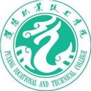 濮阳职业技术师范学院