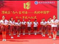 咸阳渭城幼师高级职业中学地址在哪里