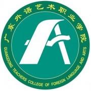 广东外语艺术职业师范学院燕岭校区