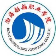 渤海船舶职业师范学院
