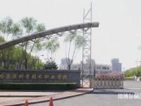 哈尔滨科学技术职业师范学院是几专