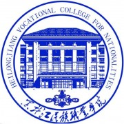 黑龙江民族职业师范学院