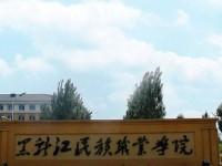 黑龙江民族职业师范学院2019年招生录取分数线